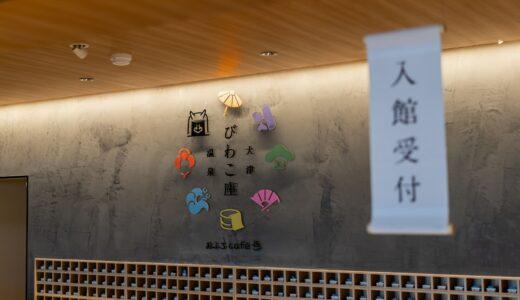 大津温泉「おふろcaféびわこ座」完全ガイド!基本情報やお得に遊べる方法まで知りたいが満載!