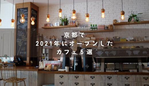 京都市内で2021年にオープンしたおしゃれなカフェ5選