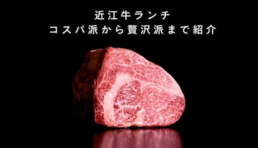 【最新】近江牛ランチ!コスパ派から贅沢派まで滋賀グルメを大公開!