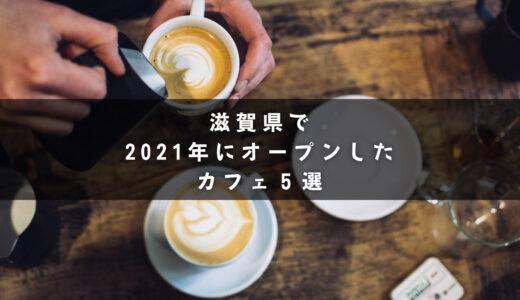 滋賀県で2021年にオープンしたおしゃれなカフェ5選