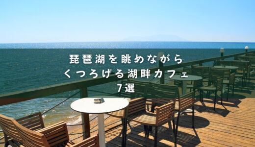 琵琶湖を眺めながらくつろげる湖畔のおしゃれカフェ7選