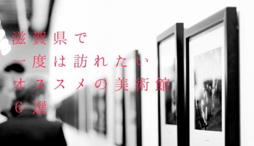 滋賀県で訪れたいおすすめの美術館6選