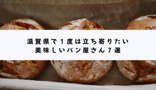 滋賀県で1度は立ち寄りたい!!美味しいパン屋さん7選