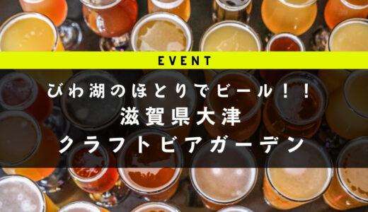 【10/9.10開催】滋賀県大津クラフトビアガーデン|地元クラフトビールなど30種類が楽しめる!