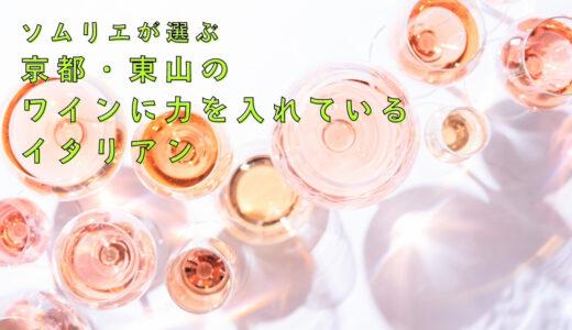 【ソムリエが選ぶ】京都・東山でワインに力を入れているイタリアン3選