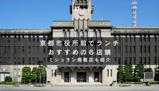 京都市役所前でおすすめのランチ6選!|ミシュランガイドに掲載された名店もご紹介
