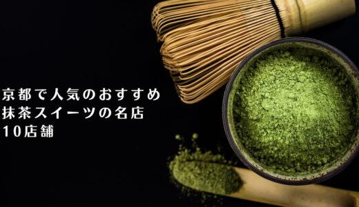 京都で人気のおすすめ抹茶スイーツカフェ・名店10選