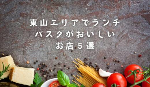 東山エリアでランチ!おいしいパスタが食べられるお店5選!