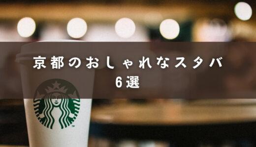 【厳選】京都のおしゃれなスタバ6選|和の雰囲気やモダンな雰囲気を味わいたい方にぴったり