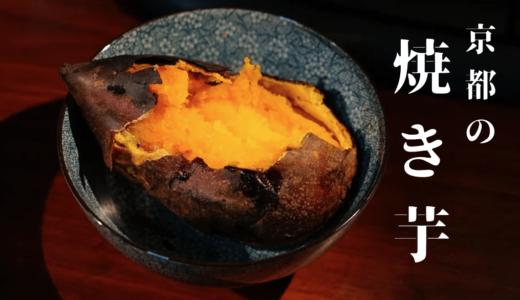 京都で人気のおすすめ焼き芋専門店・カフェ7選